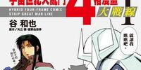 Mobile Suit Gundam: Hybrid 4-Frame Comic Strip Great War Line