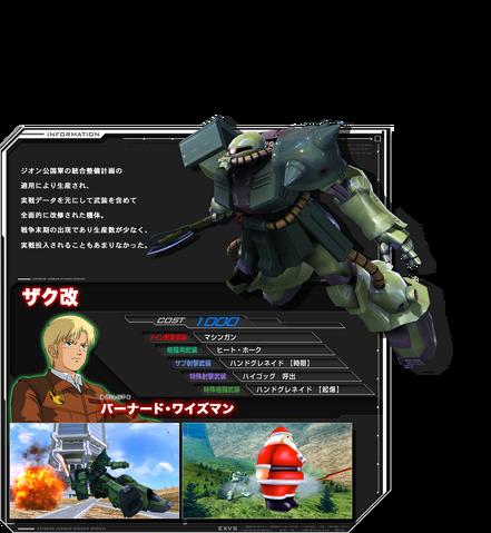 File:Zakuiikai.png