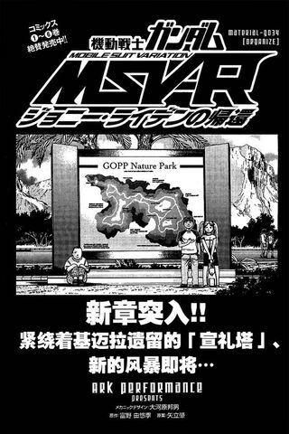 File:MSV-R Chapter 34.jpg