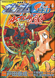 File:SEED Astray R Vol.4 Version Kadokawa Shoten.jpg