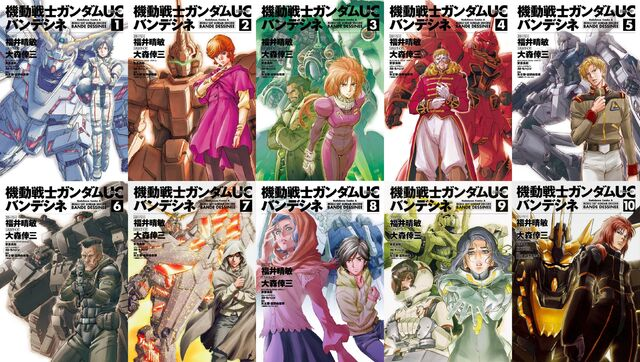 File:Mobile Suit Gundam Unicorn - Bande Dessinee Normal Covers.jpg