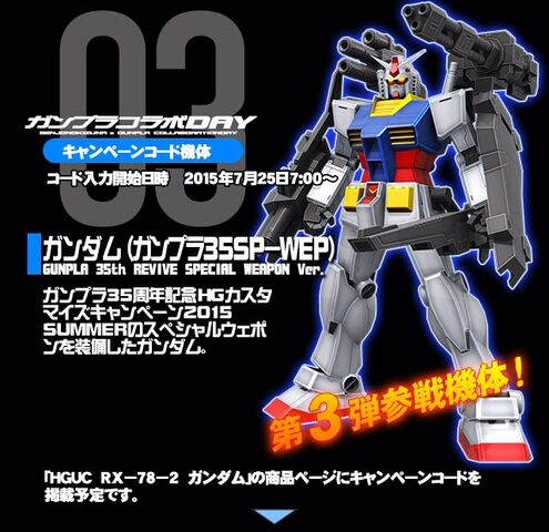 File:Gunpla 35SP-WEP.jpg