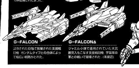 File:G-Falcon Δ.jpg