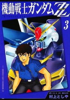 File:Mobile Suit Gundam ZZ Manga KCDX Vol.3.JPG
