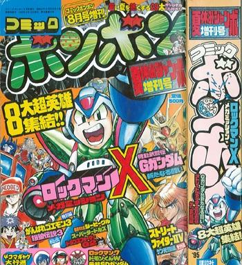 File:BomBom G Gundam 02.jpg
