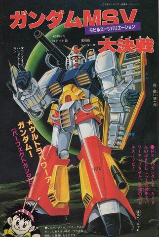 File:Ultra Power Up Gundam.jpg