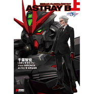 Mobile Suit Gundam SEED Destiny Astray B Novel Cover