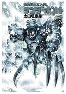 Mobile Suit Gundam Thunderbolt Vol.6