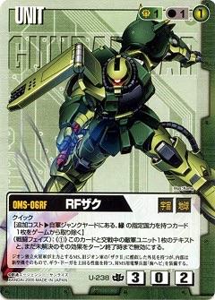 File:Rfzaku.jpg