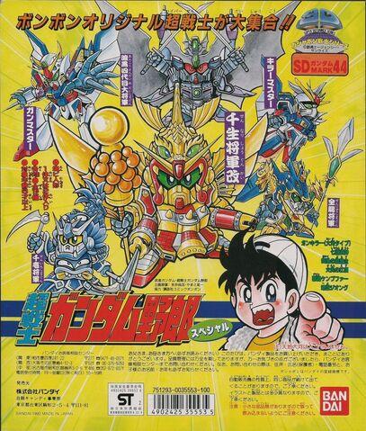 File:Hyper Senshi Gundam Boy.jpg
