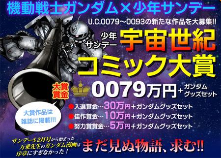 File:Mobile Suit Gundam The Hunters in Black 3.jpg