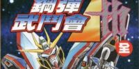 Mobile Fighter G Gundam: 7th Fight