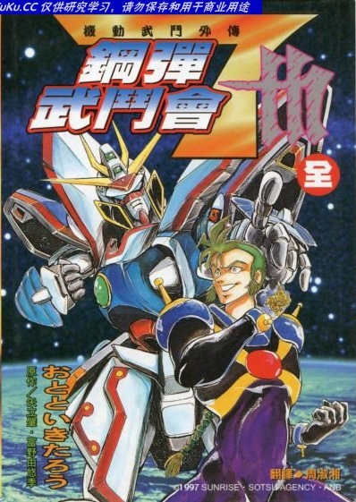 Mobile fighter g gundam 7th fight the gundam wiki for Domon television