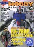 Hobbymagazine9904