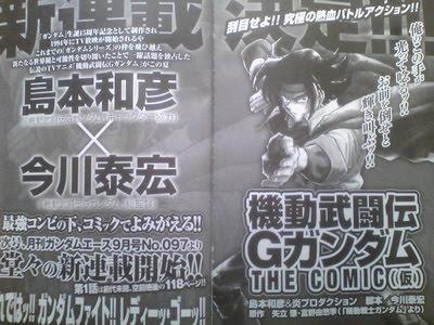 File:G Gundam the Comic.jpg