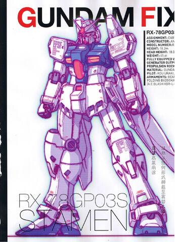 File:RX-78GP03S.jpeg