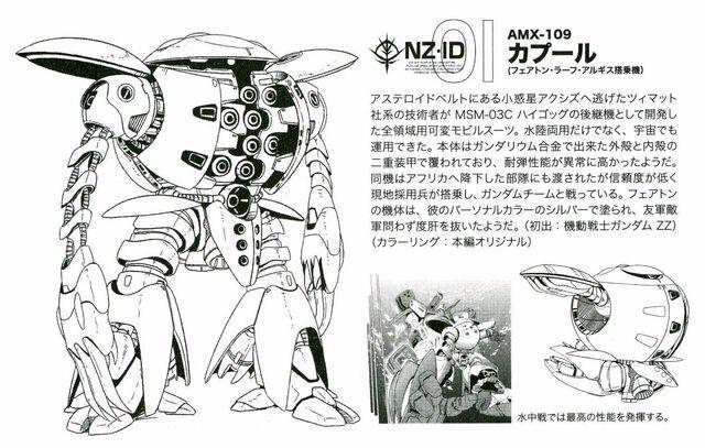 File:AMX-109 Kapool Specs and Design.jpg