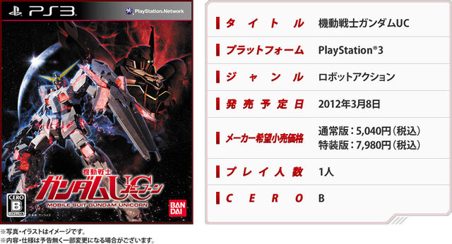 File:PS3 MSGUC - Game Details.jpg