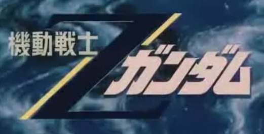 File:Z Gundam Title.jpeg