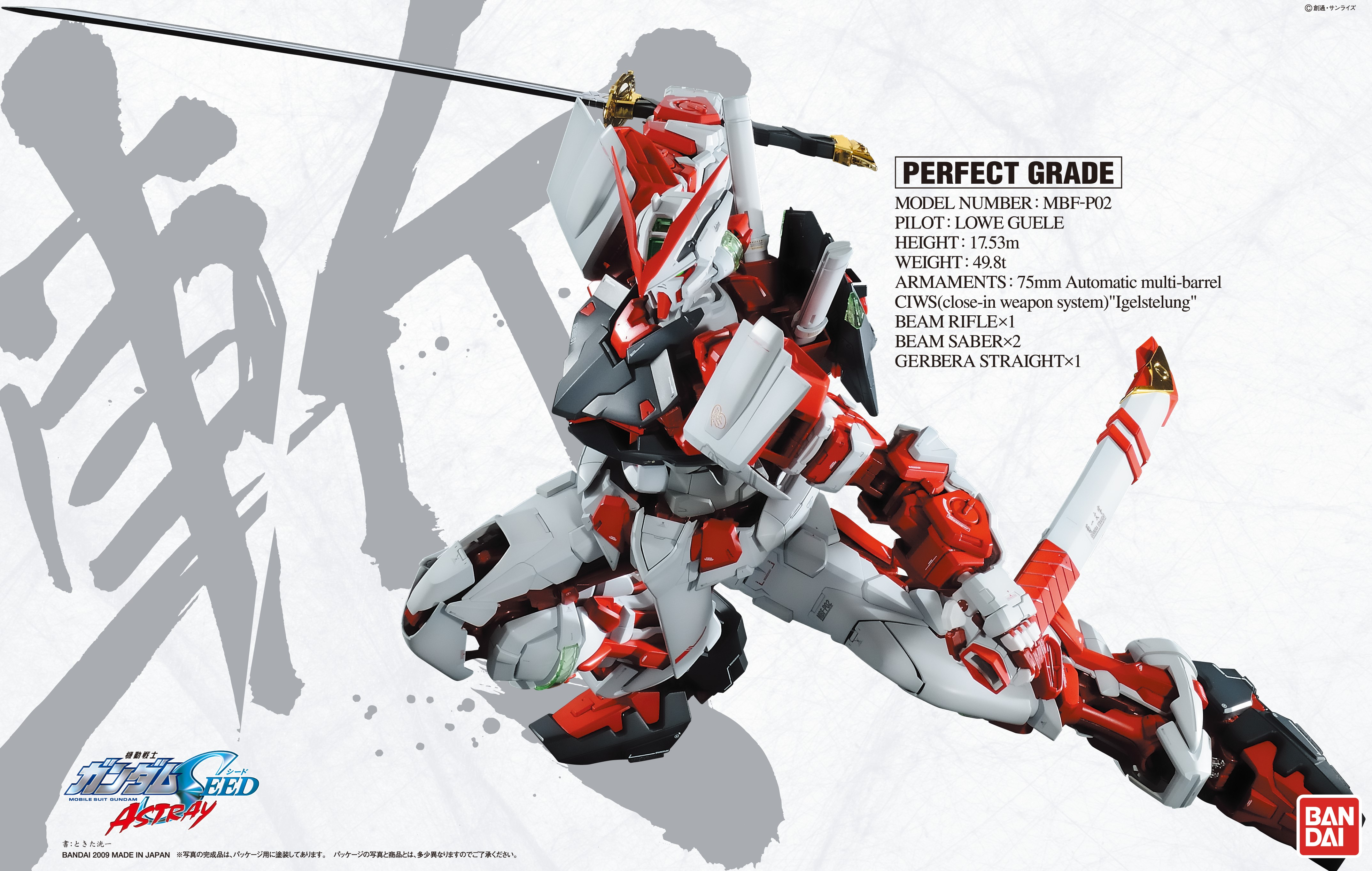 File:Gundam-model-kits-160-pg-mbf-p02-gundam-astray-red-frame-perfect-grade-box.jpg