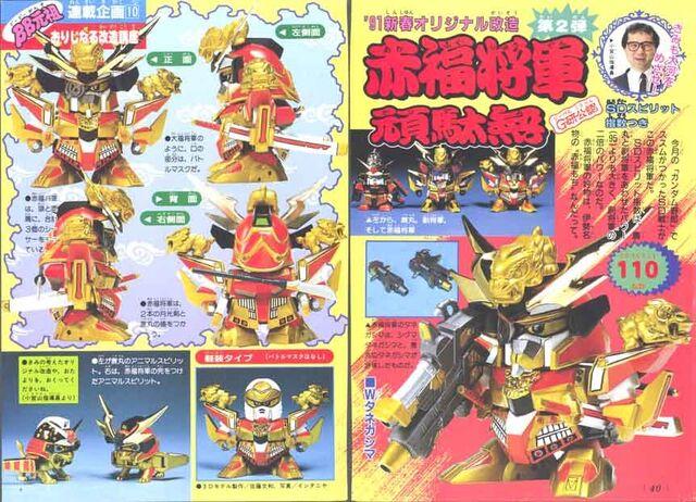 File:Shogun 04.jpg