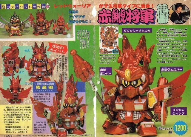 File:Shogun 03.jpg