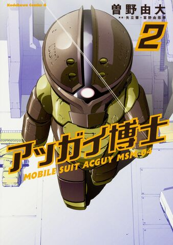File:Iron Acguy Vol.2.jpg