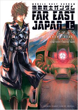 File:Mobile Suit Gundam Far East Japan Vol.1.jpg