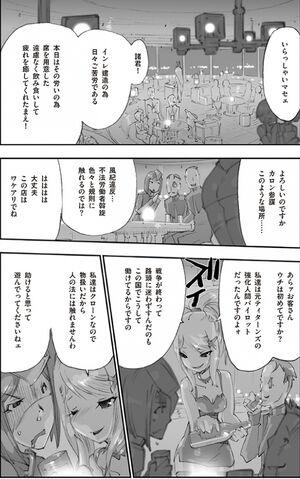 File:Mizuno waitress.jpg