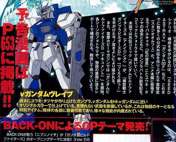 File:Ν Gundam Brave.jpg