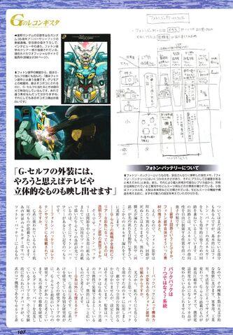 File:G-RECO 04.jpg