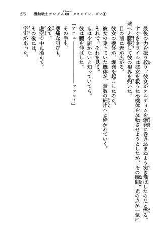 File:Gundam00 2nd 04 275.png