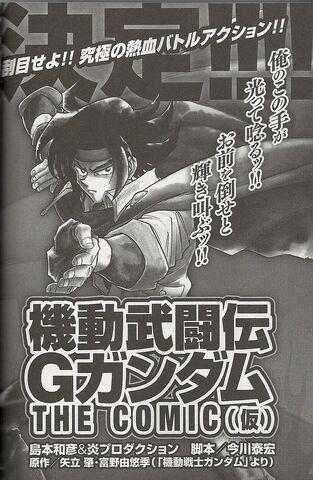 File:Mobile Fighter G Gundam The Comiccapa.jpg