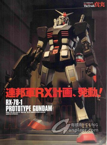 File:HG - RX-78-1 - Prototype Gundam.jpg