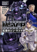 Legend of the Universal Century Heroes MSV-R Vol.3