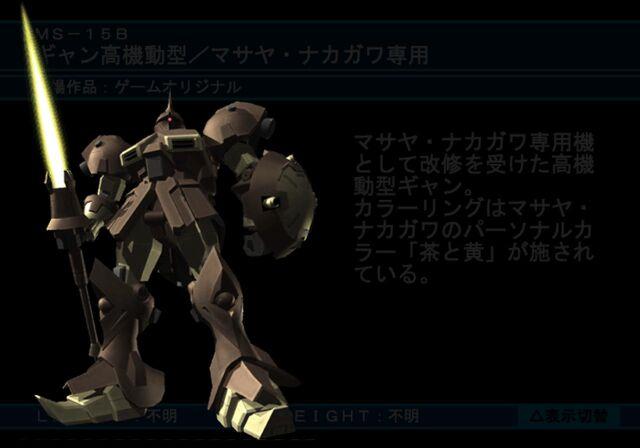 File:Ms-15b-masaya-nakagawa.jpg