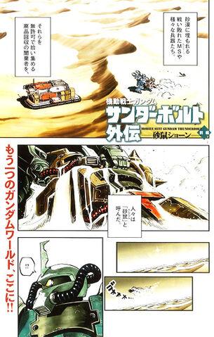 File:Gundam Thunderbolt Side Story Scans.jpg