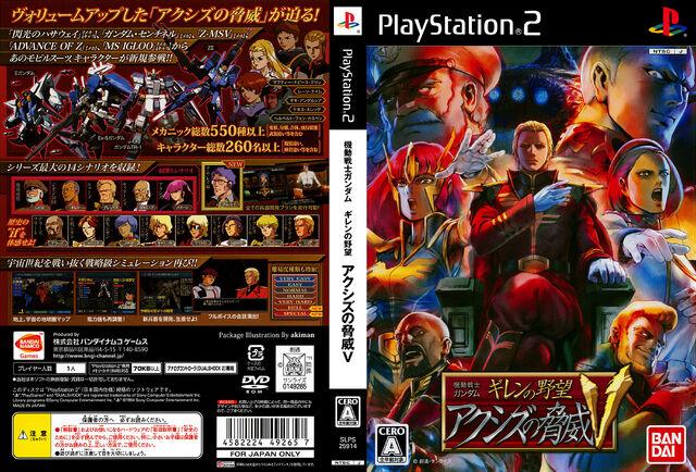 File:Gundam giren akusizunokyouiV J.jpg