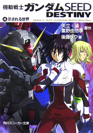 File:Mobile Suit Gundam SEED DESTINY (Novel)Vol.4.jpg