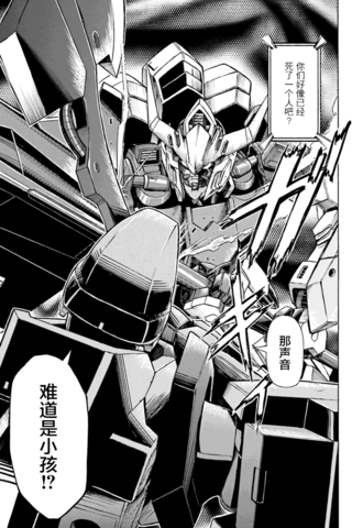 File:Iron-Blooded Orphans scan 8.png