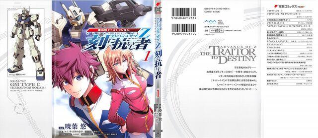 File:Advance of Zeta The Traitor to Destiny (Manga) Cover.jpeg