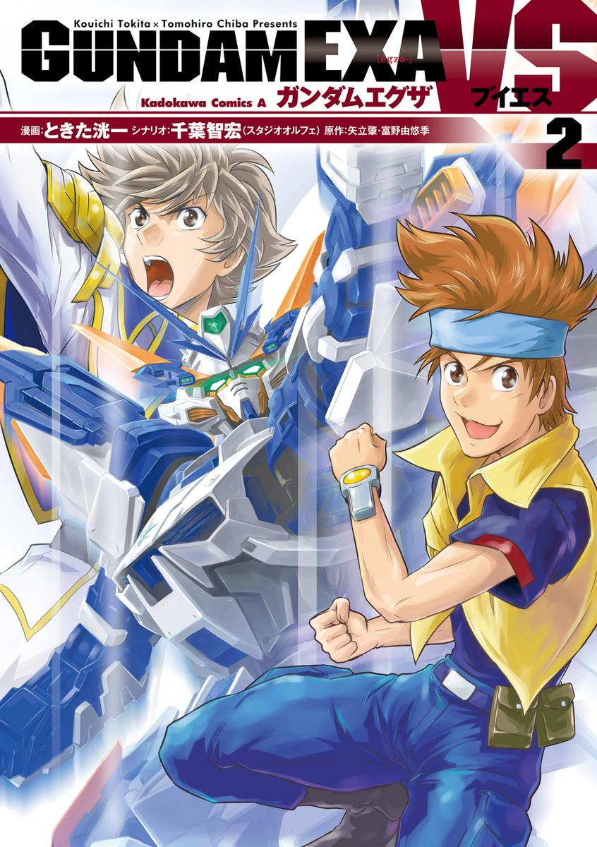File:Gundam EXA VS Volume 2.jpg