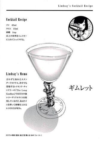 File:Lindsay's Cocktail Recipe 06.jpg