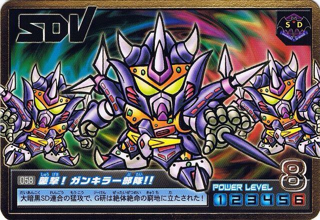 File:Gundam Boy SD 09.jpg
