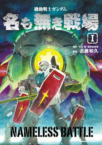File:Mobile Suit Gundam The Battlefield Without A Name Vol.1.jpg