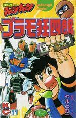 Plamo-Kyoshiro Original 11