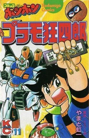 File:Plamo-Kyoshiro Original 11.jpg