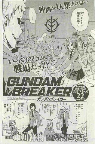 File:Gundam Breaker (Manga)3.jpg