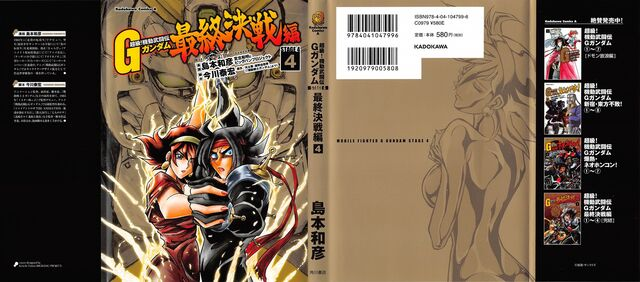File:Super-class! G Gundam final Battle Vol.4 cover.jpg