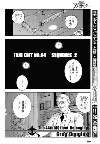 File:Mobile Suit Gundam Koubou no A Baoa Qu04.jpg